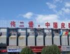 佟二堡海宁皮革城