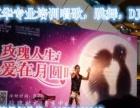 丽江哪里有专业学声乐的培训学校 哪里有专业学音乐学唱歌的地方