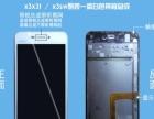 株洲步步高vivo 苹果5 苹果6换触摸屏维修