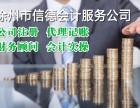 徐州专业的会计代账公司