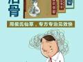 风湿性关节炎走路受影响不舒服试试仙草骨痛贴