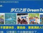 世界环球旅游集团诚招加盟