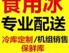 全广州食用冰/食用冰配送/食用冰厂家/食用冰批发/食用冰