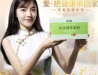深圳核力健苹果醋加盟