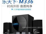 厂家直销 乐天下M336大功率35瓦 智能插卡 多媒体音箱 2.