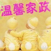 郑州温馨家政服务公司