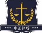 海南中正法律律盾服务有限公司