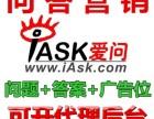 郑州问答营销 广告主开通 附带咨询专家链接 附带广告位
