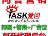 北京地区问答口碑推广开户 新浪爱问附带广告位营销推广