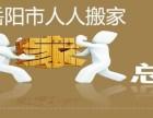 岳阳市人人搬家公司 收费标准 服务专业 杜绝加价