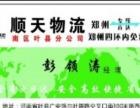 叶县至郑州沿线(双向配货)叶县发全省夕发朝至