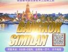 泰国旅游线路