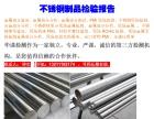 深圳市Q195碳素钢材质检测,钢材成分分析单位