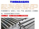 惠州不锈钢成分检测中心 钢材成分检测单位