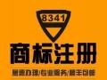捌叁肆壹国际知识产权代理有限公司主要提供商标免费查
