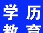 东营名轩教育提示您提升学历迫在眉睫