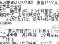 广东阳江哪里有增驾新考A1A2A3B1B2多少钱?