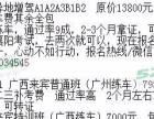 广东阳江哪里有增驾新考A