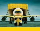 海淀DHL快递 海淀DHL国际快递 美国件/180元每份特价