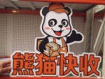 熊猫快收全国诚邀合伙人