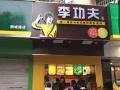 李功夫中华鸡排是唯一荣获世界纪录的鸡排品牌!