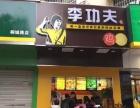 李功夫中华鸡排是**荣获世界纪录的鸡排品牌!