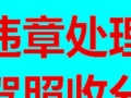 杭州高價收駕駛证,汽车咨询、跑腿,处罚咨询,**