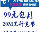 番禺石楼卫星 东星 明星村上门报装电信宽带20M99元