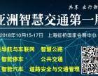 2018上海国际智能网联汽车产业展览会