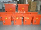 厂家专业定制建筑工地二级配电箱(分配电箱