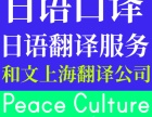 日語口譯商務談判會務展會展覽旅游旅行醫療陪同中國語通訳和文