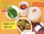 温州蒸菜加盟 1天3餐经营 日卖2000元 百余种产品