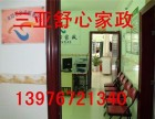 专业新居开荒保洁服务--三亚舒心家政服务中心海南品牌公司
