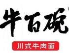 面馆加盟店10大品牌 上海牛百碗川式牛肉面加盟店火热招商