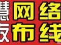珠江新城电脑包月维护,五羊新城网络布线,免费上门现场定制方案