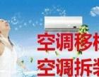 永康专业空调拆装维修加液
