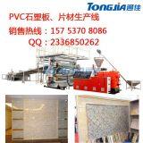 石塑板设备丨石塑板生产线丨PVC仿大理石设备 山东通佳