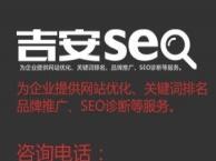 为吉安企业推广网站优化推广百度服务-吉安SEO