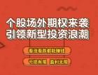 重庆场外个股期权招商正规平 低权利金交易可查确认日返
