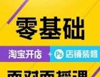 滁州天猫淘宝运营培训怎么装修店铺兴元淘宝培训