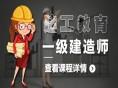 顺义注册建造师 二级消防工程师 二级建造师培训