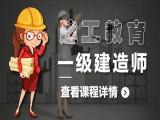 上海消防工程师 一级消防工程师 环评师培训