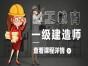 门头沟注册建造师 二级消防工程师 二级建造师培训