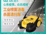 结力电动喷雾消毒杀菌清扫车