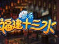 福州开发公司 十三水棋牌游戏开发支持苹果上架