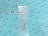 供应透明磨砂PVC彩印塑料吊牌 服装吊牌 PP吊牌 PP吊卡 挂