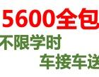 宝山盘古路驾校60天拿证,签订合同,自由约车,上海学车不计时