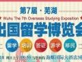 2017年芜湖第七届出国留学博览会