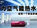 欢迎访问 格力空气能热水器 全国各市售后服务维修?!