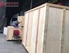 广州海珠区赤岗上门打木箱